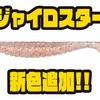 【GEECRACK】逆三角扁平ボディ特徴的なワーム「ジャイロスター」に新色追加!