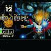 ファミコンのアクションゲームだけの 大人気名作ソフトランキング30