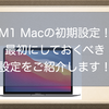 M1 Mac Big Surの初期設定!最初にしておくべき設定をご紹介します!