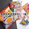 世界を旅するお菓子◆5選!スーパー&コンビニ編 / チロルチョコ・カルビー・ロッテ @全国