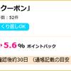 ロッテ商品4,000円分が888円で購入可能~ ♪ 楽天クーポンで登場~♪