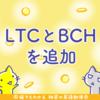 仮想通貨売買アプリRobinhood Crypto、ライトコインとビットコインキャッシュを追加