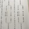 富士山・本門寺の久成釈迦仏。