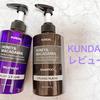 【KUNDAL(クンダル)】韓国No1!ヘアケアブランドKUNDALのシャンプー&トリートメントをレビュー