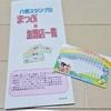 北海道・八雲町にある「ポイントカード」の話。