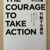 【本】行動する勇気(前編)