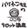 バケネコ流カード占い講座①占うまでの流れ編
