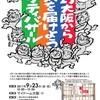 9/23(祝)、東北支援チャリティ・バザー