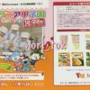 【懸賞】キッザニア甲子園 チケット キューピー