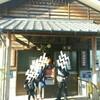 鉄輪地区の100円公衆浴場「渋の湯」と人気の地獄蒸し工房鉄輪で地獄蒸しランチ