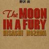 野沢尚と山田太一・『烈火の月』『反乱のボヤージュ』