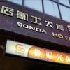 高雄の格安ホテル