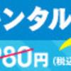 【超お得】無料でレンタル可能!