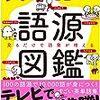 【英単語学習法①頭と根っことしっぽ】「英単語の語源図鑑」は、小学生高学年にも使えそうです。