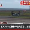4日午後3時ごろに米軍の輸送機CV22『オスプレイ』2機が奄美空港に緊急着陸!米軍では緊急着陸・墜落事故などトラブルが相次いでいる!!
