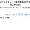 Windows 8 Pro アップグレード 2 月からは 2.7 万円也。Windows 8 アップグレードも新発売!