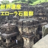 【世界遺産】世界で唯一3つの宗教が存在するエローラ石窟群!!~インド旅行記②~