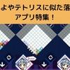 ぷよぷよやテトリスに似た落ちゲーアプリ特集!