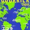 COURRiER Japon (2008-08) / 特集: 「エコ」をリアルに考える