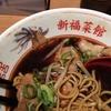京都の有名ラーメン店「新福菜館」が横浜関内(伊勢佐木モール)でも食べられた!