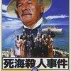 【映画】感想:映画「死海殺人事件」(1988年:アメリカ)