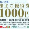 ジーフット・株主優待券