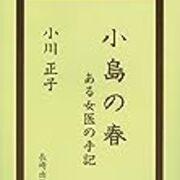 ハンセン病患者を救った聖医・小川正子ーー「生きてゆく日に愛と正義の ...