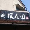東十条の名店「麺処 ほん田」さん来訪