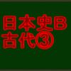 6世紀から7世紀の政治 センターと私大日本史B・古代で高得点を取る!