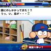 【選手作成】サクスペ「新・青道高校 一塁手作成① ちょっとお試し」