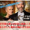 【映画】『天才作家の妻‐40年目の真実‐』のネタバレなしのあらすじと無料で観れる方法の紹介!