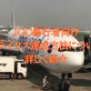 【JGC修行】これからJGC修行をする方には必読!!FLY ON ポイントの基本を細かく紹介!!
