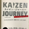 カイゼン・ジャーニー:「組織をより良くしようと思っている人へのバイブル」
