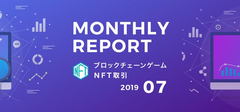 ブロックチェーンゲーム市場レポート:NFT取引(2019年7月)