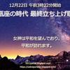 WLMM 水瓶座の時代最終立ち上げ瞑想 日本時間12月22日午前3時22分開始