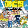 室井佑月「ネトウヨはカジノ反対する前にパチンコだろっていってくる」