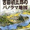 吉田初三郎のパノラマ地図 大正・昭和の鳥瞰図絵師