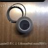 【サイズも値段もmini】学生Apple信者によるHomePod mini開封レビュー