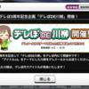 デレぽ1周年記念! 「デレぽDE川柳」コンクールが開催されてました!
