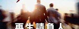 『ラストチャンス』『ハゲタカ』〜今期はビジネスドラマに共感