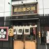 「前田慶次朗」ガッつりとした見た目なのですが、麺がとても食べやすくて美味しいです
