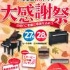 【秋のピアノ大感謝祭】のご案内