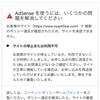 グーグルアドセンス 結果は採用、不採用?