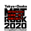 METROCK(メトロック) 2020出演アーティスト一覧!フェスの詳細も紹介!