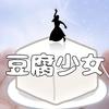 【簡単タップ!】少女を豆腐に乗らせて積み上げるゲームをやってみた【豆腐少女】