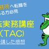 【会計士転職者必見】租税実務講座(TAC)を受講したときの感想を書いてみます。