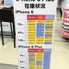 iPhone6/6 Plusの在庫情報〜9月27日(土)新宿東口・西口ビックカメラ、ヨドバシ、ヤマダ