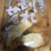 シンプルなおせんべい!ひざつき製菓『ひざつきの割れせんべい』を食べてみた!