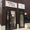 のどぐろ出汁の美味しいラーメン@のどぐろ塩soba麺屋大河