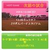 湯郷ベル 怒涛の10連敗で最下位に、3試合を残して降格は確実か